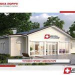 Будівництво Пилявської амбулаторії