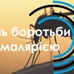 25 квітня - Всесвітній день боротьби проти малярії