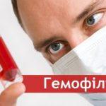 Що таке гемофілія?