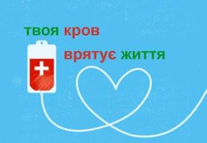 Всесвітній день донора крові