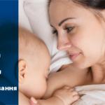 Всесвітній тиждень підтримки грудного вигодовування