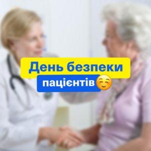 День безпеки пацієнтів