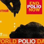 24 жовтня - Всесвітній день боротьби з поліомієлітом