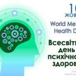 10 жовтня – Всесвітній День психічного здоров'я!
