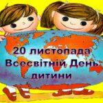 20 листопада - Всесвітній день дитини