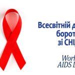 1 грудня 2019 року – Всесвітній день боротьби зі СНІДом - Тема дня «Співтовариства домагаються змін»