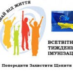 24 – 30 квітня 2020 року - Український тиждень імунізації